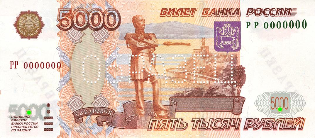 5000-старая