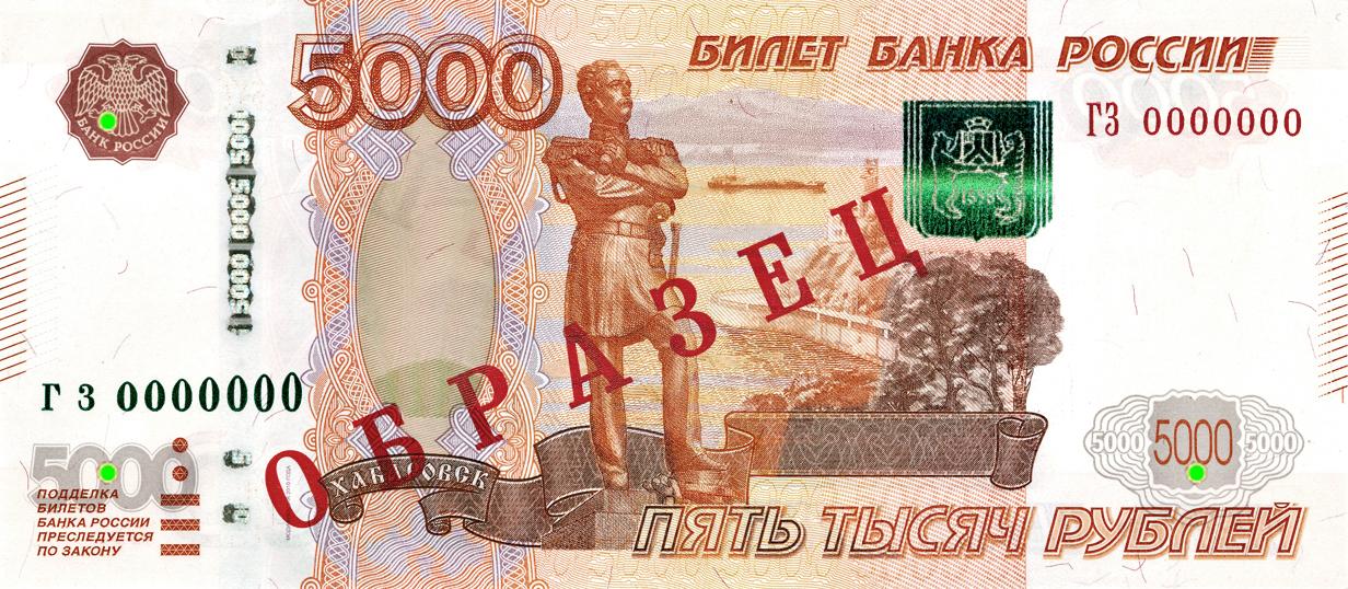 Как сделать 5000 руб 979